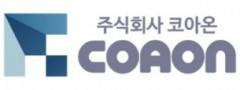 (주)코아온